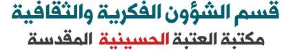 مكتبة العتبة الحسينية المقدسة