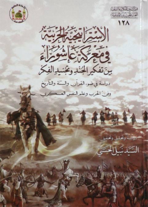 الاستراجية الحربية في معركة كربلاء