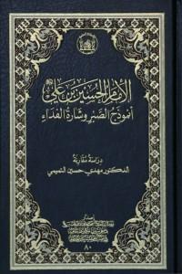 الامام الحسين بن علي (ع) انموذج الصبر وشارة الفداء