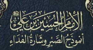 الامام الحسين بن علي عليه السلام أنموذج الصبر وشارة الفداء