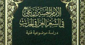 الامام الحسين بن علي عليه السلام في الشعر العراقي الحديث