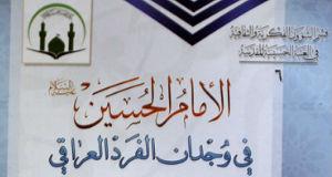 الامام الحسين عليه السلام في وجدان الفرد العراقي