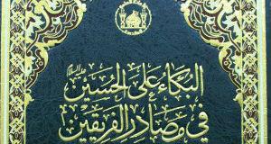 البكاء على الحسين عليه السلام في مصادر الفريقين