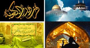 التقويم الإسلامي