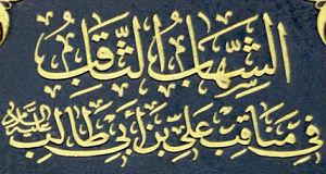 الشهاب الثاقب في مناقب علي بن ابي طالب عليه السلام