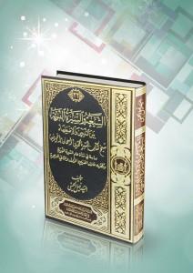 الشيعة والسيرة النبوية