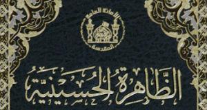الظاهرة الحسينية