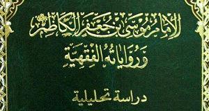 الامام موسى بن جعفر الكاظم ورواياته الفقهية