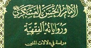 الامام الحسن العسكري ورواياته الفقهية