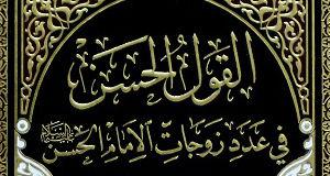 القول الحسن في عدد زوجات الامام الحسن عليه السلام