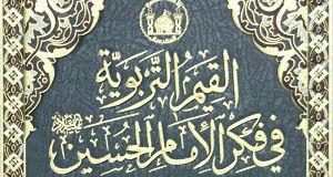القيم التربوية في فكر الامام الحسين عليه السلام