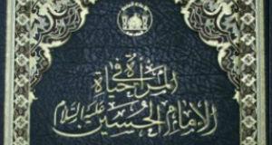 المراة في حياة الامام الحسين عليه السلام