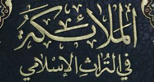 الملائكة في التراث الاسلامي