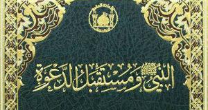 النبي صلى الله عليه وآله وسلم ومستقبل الدعوة