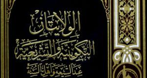 الولايتان التكوينية والتشريعية عند الشيعة وأهل السنة