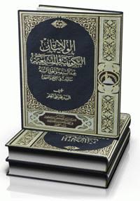 الولايتان التكوينية والتشريعية عند الشيعة واهل السنة
