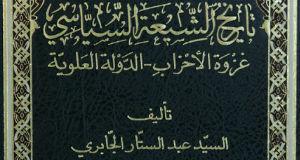 تاريخ الشيعة السياسي