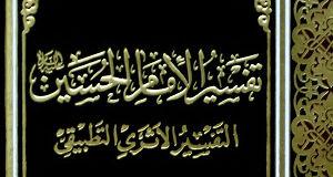 تفسير الامام الحسين عليه السلام