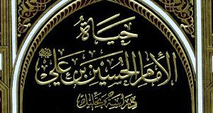 حياة الامام الحسين عليه السلام