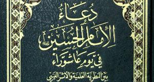 دعاء الامام الحسين عليه السلام في يوم عاشوراء