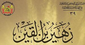 زهير بن القين