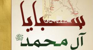 سبايا آل محمد صلى الله عليه وآله وسلم