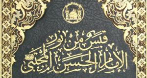 قبس من نور الامام الحسن المجتبى عليه السلام