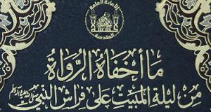 ما اخفاه الرواة من ليلة المبيت على فراش النبي صلى الله عليه واله وسلم