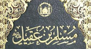 مسلم بن عقيل عليه السلام