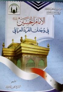 الامام الحسين في وجدان الفرد العراقي