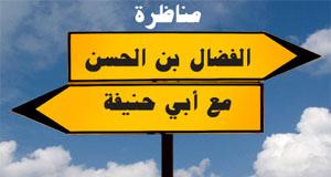المناظرات الشيعية - 74