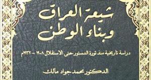 شيعة العراق وبناء الوطن