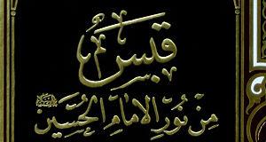 قبس من نور الامام الحسين عليه السلام