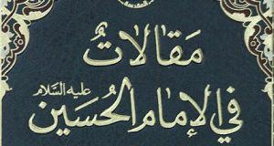 مقالات في الامام الحسين عليه السلام