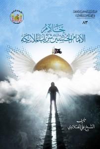 خادم الامام الحسين عليه السلام شريك الملائكة