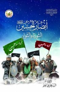 أنصار الحسين عليه السلام: الثورة والثوار