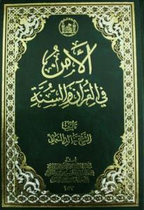 الأمن في القرآن والسنة