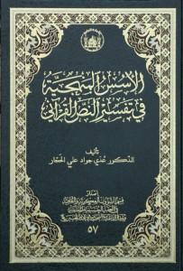 الاسس المنهجية في تفسير النص القرآني