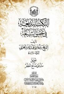 النكت البديعة في تحقيق الشيعة