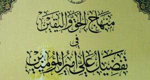 منهاج الحق واليقين في تفضيل علي أمير المؤمنين عليه السلام