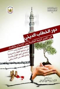 دور الخطاب الديني في تغيير البنية الفكرية بين الإصلاح والإفساد