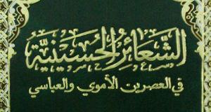 الشعائر الحسينية في العصرين الاموي والعباسي