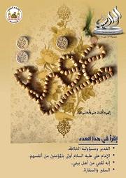 مجلة الوارث - العدد 89