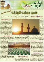 مجلة الوارث - العدد 3