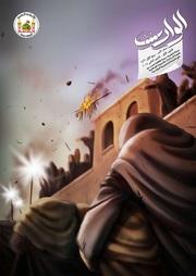 مجلة الوارث - العدد 70