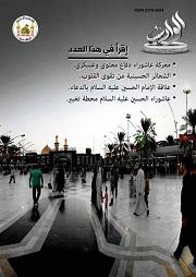مجلة الوارث - العدد 90