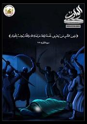 مجلة الوارث - العدد 92