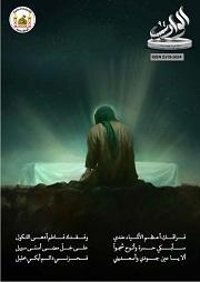 مجلة الوارث - العدد 94