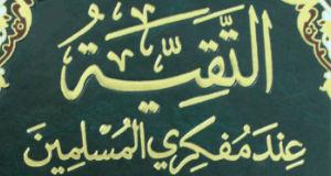 التقية عند مفكري المسلمين