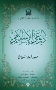 الوعي الإسلامي